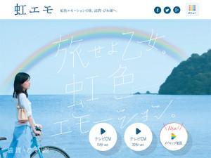 旅せよ乙女。虹色エモーション。「滋賀・びわ湖」