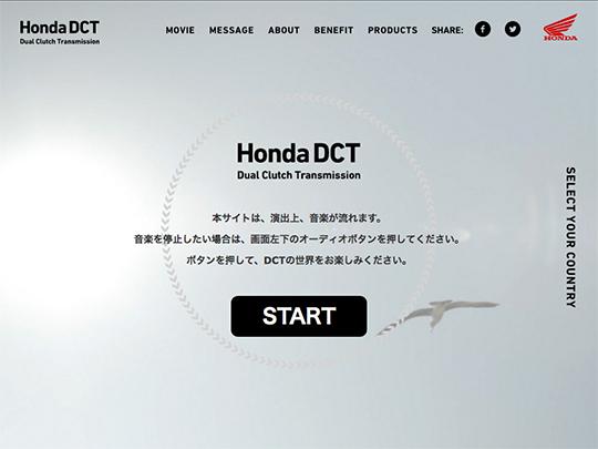 Honda | DCT | デュアル・クラッチ・トランスミッション
