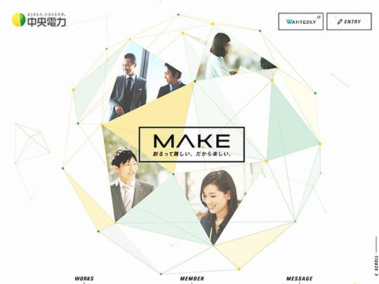 MAKE | 中央電力株式会社 採用サイト