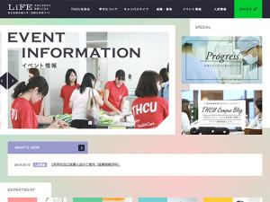 前を向く、医療人づくりを、追求する。   東京医療保健大学 - 受験生サイト