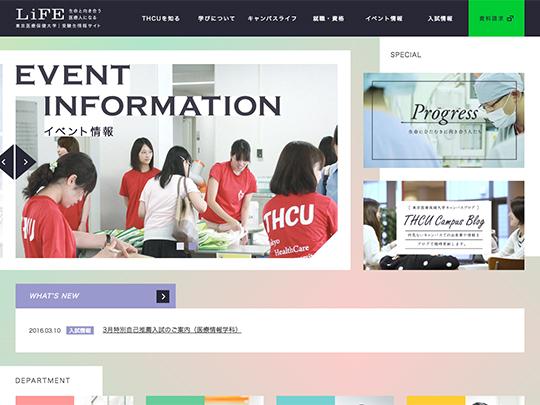 前を向く、医療人づくりを、追求する。 | 東京医療保健大学 - 受験生サイト