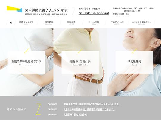 東京睡眠代謝クリニック 新宿
