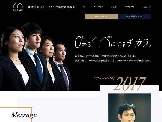 株式会社クラーチ総合サイト