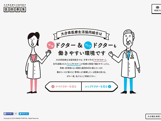 ママドクター&シニアドクター募集|大分県医療生活協同組合