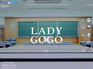 最先端を、筑女から。『LADY GOGO』 | 筑紫女学園大学