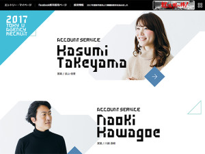 東急エージェンシー 2017採用サイト   Tokyu Agency Inc.