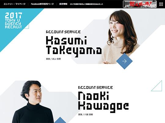 東急エージェンシー 2017採用サイト | Tokyu Agency Inc.