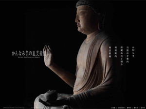 かんなみ仏の里美術館の公式サイト