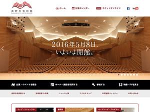 長野市芸術館公式サイト