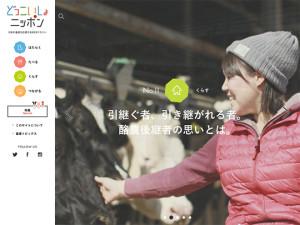 どっこいしょニッポン|日本の畜産を応援するWEBマガジン