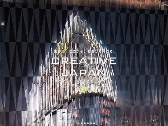 CREATIVE JAPAN 世界は、ここから、おもしろくなる。東急プラザ銀座
