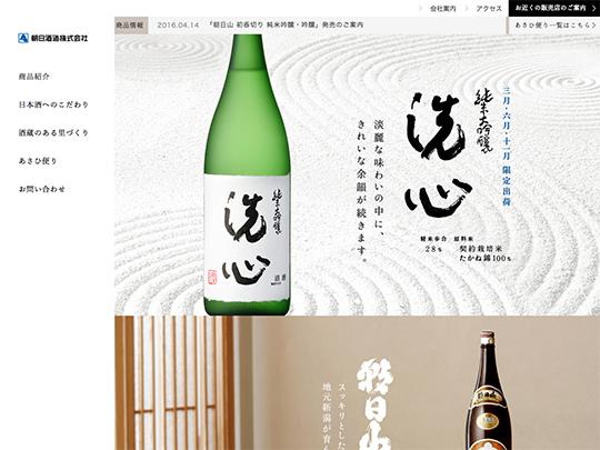 朝日酒造株式会社|新潟の日本酒蔵元