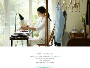 愛媛県松山市の宅配クリーニング店 KURURI-クルリ-