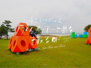 うどん県・アート県を撮るー東京カメラガールズ