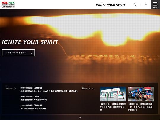 日本特殊陶業株式会社 - IGNITE YOUR SPIRIT