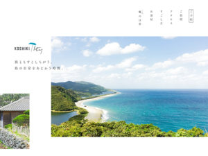 koshiki stay|甑島(こしきしま)の日常をあじわう滞在