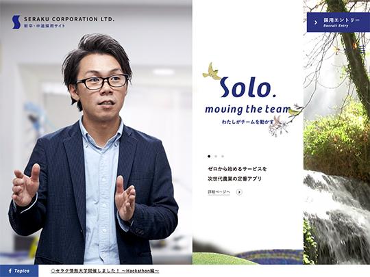 株式会社セラク - 新卒・中途採用サイト