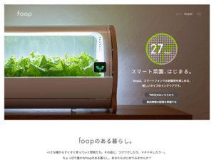 foop - スマート菜園、はじまる。