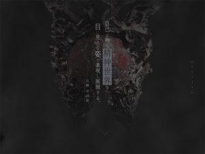 石野 平四郎 - ISHINO HEISHIRO