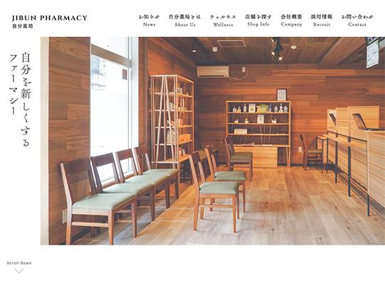 奈良の調剤薬局・保険薬局 - 自分薬局