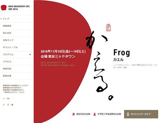 慶應義塾大学SFC研究所|SFC Open Research Forum 2016