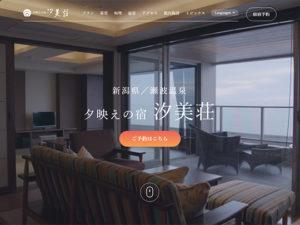 夕日の美しいホテル 夕映えの宿 汐美荘