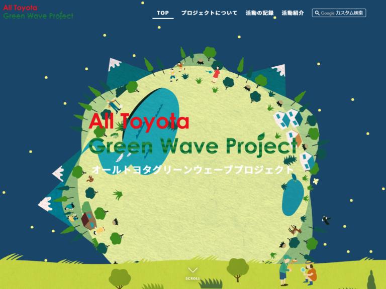 オールトヨタ グリーンウェーブプロジェクト